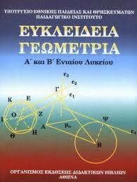 A Likeiou_Gevmetria