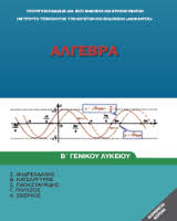 B Likeiou_Algebra