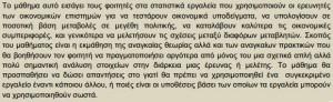 ODE_Posotikes III