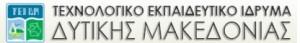 Τμήμα Δυτικής Μακεδονίας